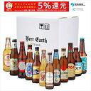 【ワンランク上のビールギフト】世界のプレミアムビール飲み比べ12本セット【12ヵ国全品正規輸入品】 バレンタイン/御…