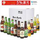 【12ヵ国飲み比べ】世界のビール 12本セット【全品正規輸入品】 【6月21日父の日 内祝 誕生日プレゼントに】各種熨斗…