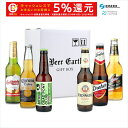 世界のビール飲み比べ6本セット 【正規輸入品】 デッドポニークラブ コロナ ドレハー エルディンガーヴァイス ミラー…