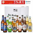 【思いやりギフト】 世界のノンアルコールビール 12本セット ノンアル 輸入ビール 飲み比べ 詰め合わせ ギフト