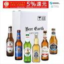 【お歳暮】【クリスマス】 【思いやりギフト】 世界のノンアルコールビール6本セット 輸入ビール 飲み比べ 詰め合わせ ビールギフト