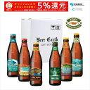 ハワイアンクラフトビール コナビール飲み比べ6本セット ビックウェーブ ロングボード ファイヤーロック ハナレイ ワ…