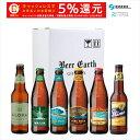 【お歳暮】【クリスマス】 ハワイのビール飲み比べ6本セット コナビール、アロハビール、プリモビール 専用ギフトBOXでお届け 海外ビール 輸入 ビール 飲み比べ 詰め合わせ ビールギフト プレゼント