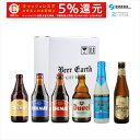 【お歳暮】【クリスマス】 ベルギービール 飲み比べ6本セット デュベル、デリリュウム、シメイ、トンゲルロー 厳選6種類詰め合わせ 専用ギフトBOXスでお届け 海外ビール 輸入 ビール 飲み比べ 詰め合わせ ビールギフト プレゼント