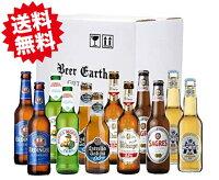 世界のノンアルコールビール12本セットノンアル輸入ビール飲み比べ詰め合わせギフト