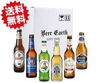 【思いやりギフト】世界のノンアルコールビール6本セット【お中元、暑中見舞い内祝誕生日プレゼントに】各種熨斗対応いたします