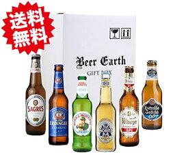 【思いやりギフト】 世界のノンアルコールビール6本セット 【御祝 内祝 誕生日プレゼントに】各種熨斗対応いたします リモート飲み 家飲みに