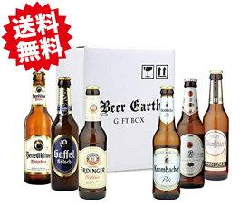 ドイツビール飲み比べ6本セット 【正規輸入品】 ガッフェル エルディンガー ベネディクティナー ケーニッヒ クロンバッハ ヴァルシュタイナー 輸入 ビール 詰め合わせ ビールギフト プレゼント