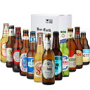 【ワンランク上のビールギフト】世界のプレミアムビール飲み比べ12本セット【安心の正規輸入商品】 【御祝 内祝 誕生…