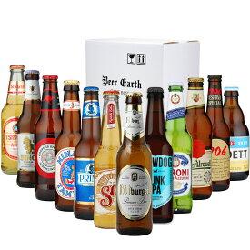 【ワンランク上のビールギフト】世界のプレミアムビール飲み比べ12本セット【安心の正規輸入商品】 【御祝 内祝 誕生日プレゼントに】各種熨斗・ギフトシール対応 リモート飲み 家飲みにも