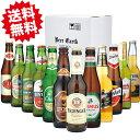 世界のビール(12か国12本)飲み比べセット【安心の全品正規輸入...