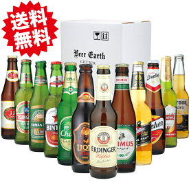 【12ヵ国飲み比べ】世界のビール 12本セット 安心の全品正規輸入ビール 【お中元 御祝 内祝 誕生日プレゼントに】各種熨斗・ギフトシール対応 ビアカタログ付 リモート飲み 家飲みにも