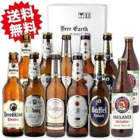 ドイツビール飲み比べ12本セット 【全品正規輸入品】 ガッフェル パウラーナー ベネディクティナー ケーニッヒ クビットブルガー ヴァルシュタイナー 【お中元 御祝 内祝 誕生日プレゼントに】リモート飲み 家飲みに