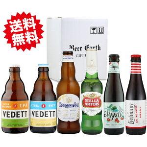 ベルギービール 飲み比べ6本セット 【ヴェデット、リーフマンス、ミスティック、ヒューガルデンホワイト】 【御祝 内祝 誕生日プレゼントに】各種熨斗・ギフトシール対応 ビアカタログ付