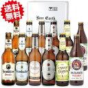 ドイツビール飲み比べ12本セット 【正規輸入品】 ガッフェル パウラーナー ベネディクティナー ケーニッヒ ビットブル…