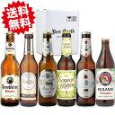 ドイツビール飲み比べ6本セット 【安心の全品正規輸入品】 ガッ...