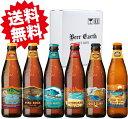 ハワイアンクラフトビール コナビール飲み比べ6本セット ビックウェーブ ロングボード ファイヤーロック ハナレイ ゴ…