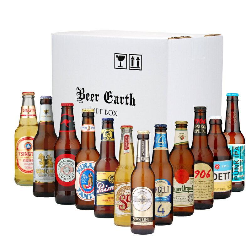 【お祝】【内祝】【誕生日】 世界のプレミアムビール飲み比べ12本セット【正規輸入品】 クーパーズ ヴァルシュタイナー ピルスナーウルケル パンクIPA シンハー他 専用ギフトBOXで 輸入 ビール 飲み比べ 詰め合わせ ビールギフト プレゼント