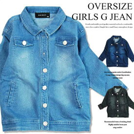 12a8355ef264c 「247-14」 オーバーサイズ Gジャン 子供服 キッズ 女の子 ガールズ デニム ジャケット