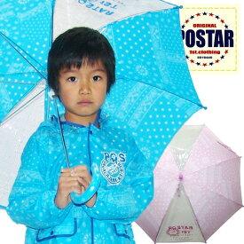 「6211-11」 POSTAR ペイズリー柄アンブレラ 見通しのいい透明窓付 安全を考えた傘 子供用キッズ 傘 はっ水加工 雨具 入学 入園 男の子 女の子 置傘 ビニール