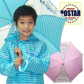 「6311-11」 POSTAR ボーダー柄アンブレラ 見通しのいい透明窓付 安全を考えた傘 子供用キッズ 傘 はっ水加工 雨具 入学 入園 男の子 女の子 置傘 ビニール