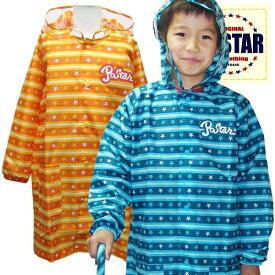 「6311-12」 POSTAR 星柄レインコート ベビー キッズ ランドセル対応 おしゃれな星柄 ダー柄 男の子 女の子 雨具 通園 通学