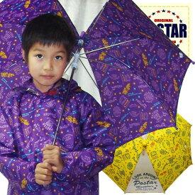 「6311-21」 POSTAR ロゴ柄アンブレラ 見通しのいい透明窓付 安全を考えた傘 子供用キッズ 傘 はっ水加工 雨具 入学 入園 男の子 女の子 置傘 ビニール