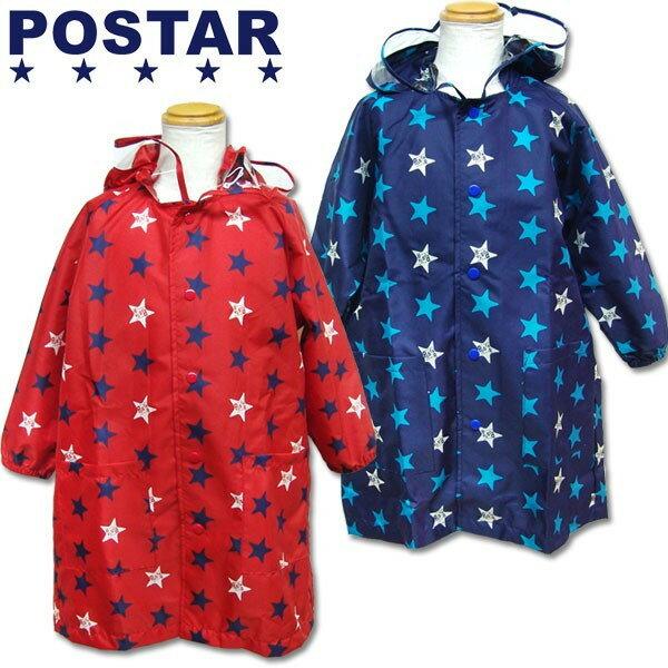 「6611-09」 POSTAR 星柄レインコート キッズ レインコート ランドセルコート付 やわらかいポンジ生地使用 カッパ 雨具 男の子 女の子 子供 総柄