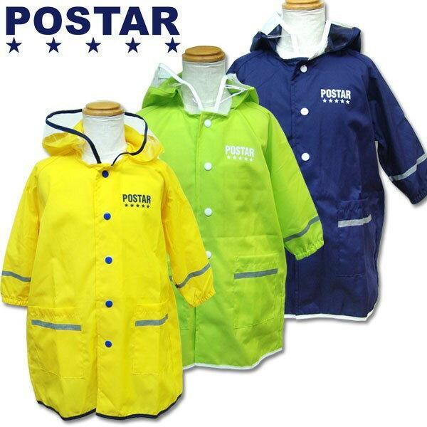 「6611-18」 POSTAR キッズ ワンポイントレインコート ランドセルコート付 反射テープ付 ポケッタブル コンパクト収納 カッパ 雨具 男の子 女の子