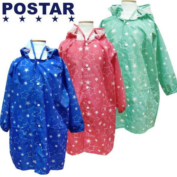 「6711-09」 POSTAR 星柄レインコート ランドセルコート付 反射テープ付 ポケッタブル コンパクト収納 カッパ 雨具 男の子 女の子