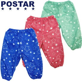 09ea795234051 「6711-10」 POSTAR 星柄レインパンツ キッズ ベビー レインパンツ 星柄