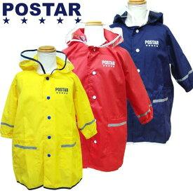 「6711-19」 POSTAR ワンポイントレインコート ランドセルコート付 反射テープ付 ポケッタブル コンパクト収納 カッパ 雨具 男の子 女の子