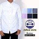 【メール便 送料無料】 NEXT WALL メンズ ストレッチ ボタンダウンシャツ オックスフォード 長袖シャツ 無地 Yシャツ 柔らかい キレイめファッション シンプル 合わせやすい mens 紳士 定番「81700」