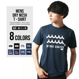 【送料無料】 NEXT WALL メンズ ネブサーフ 半袖Tシャツ ドライメシュTシャツ クルーネック「N39-103」