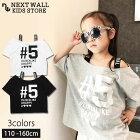 キッズ子供服Tシャツティーシャツ女の子ビックTシャツビッグTシャツダンスゆったり大きめ大きいガールズプリントTシャツジュニア韓国子供服110cm120cm130cm140cm150cm160cm「429-01」