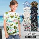 アロハシャツ 子供服 キッズ 男の子 女の子 90cm 100cm 110cm 120cm 130cm 140cm 150cm 160cm ボーイズ ガールズ 子ど…
