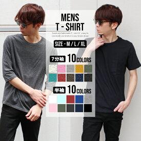 【メール便 送料無料】 NEXT WALL メンズ Tシャツ 7分袖Tシャツ 半袖Tシャツ ポケット付きTシャツ クルーネックTシャツ 無地Tシャツ ティーシャツ 「829-08.829-10」
