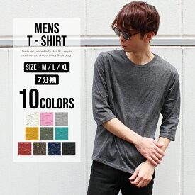 【在庫処分 クリアランス】 メンズTシャツ 7分袖Tシャツ クルーネックTシャツ 「829-08」
