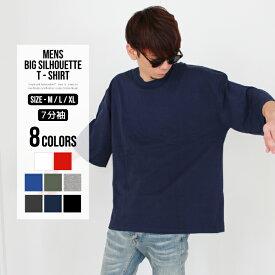 【メール便 送料無料】 NEXT WALL メンズ Tシャツ 7分袖 ビッグTシャツ BIGTシャツ クルーネック 半袖Tシャツ ティーシャツ 無地Tシャツ 「829-11」