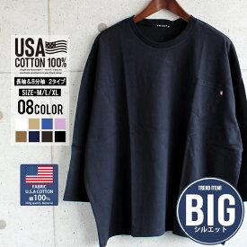 【メール便 送料無料】 NEXT WALL メンズ トップス ロンT 長袖 八分袖 Tシャツ クルーネック ビッグ BIG 無地 USコットン 綿 SHISKY シスキー 秋物 秋服 MENS 「840-10.11」
