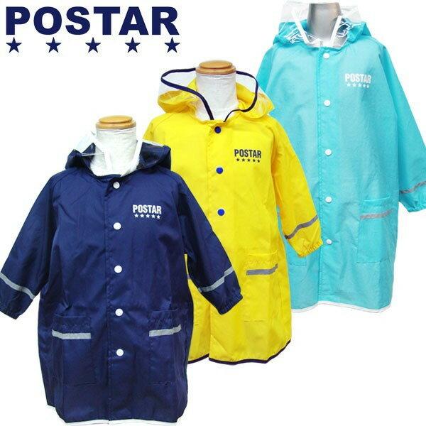 「6811-14」POSTAR ワンポイントレインコート ベビー キッズ ランドセル対応 おしゃれなワッペン柄 男の子 女の子 雨具 通園 通学