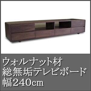 ウォルナット総無垢のテレビボード シンプル テレビラック リビングボード TVボード ミッドセンチュリー 薄型テレビ台 ウォールナット 無垢材 ローボード (tv51) 北欧テイスト 最高級 AVボー