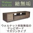 ウォルナット総無垢のテレビボードです。オーダー家具にも対応しています。用途・コンセプト:テレビボードリビングボードテレビ台ローボードホームシアター