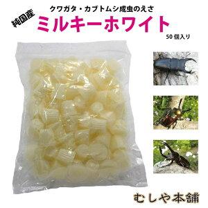 純国産 昆虫ゼリー 「ミルキーホワイト」 50個入り カブトムシ クワガタ成虫のエサ