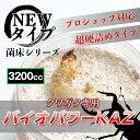 NEW タイプ菌床シリーズ「バイオパワーKAZ 」超硬詰め【菌糸ボトル 3200cc】