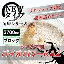 NEW タイプ菌床シリーズ「バイオパワーKAZ 」【菌糸ブロック 3700cc】