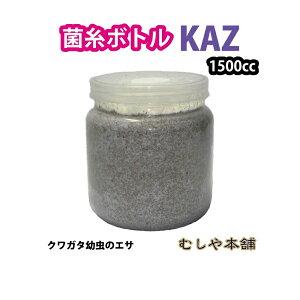 菌糸 ビン クワガタ