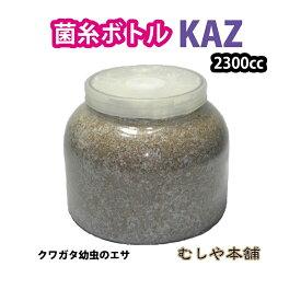 【トレハロース入り菌糸ボトル「バイオパワーKAZ 2300cc」 】菌糸ビン クワガタ幼虫のえさ クワガタ 幼虫 バイオパワーカズ