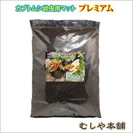 高級発酵カブトムシマット「プレミアム」10L