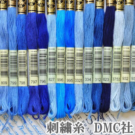 DMC社の刺繍糸 25番糸 ブルー系全17色から 豊富なカラーと使いやすい最高級の刺繍糸【ゆうパケット可】 《 刺しゅう 刺繍糸 ミサンガ 刺しゅう糸 》